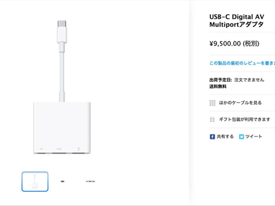 新しいMacBookは9,500円のアダプターがないと始まらない、買うしかない