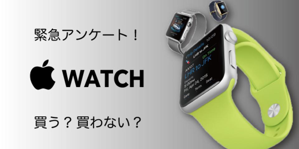 ギズモード読者アンケート! Apple Watch買う?買わない?