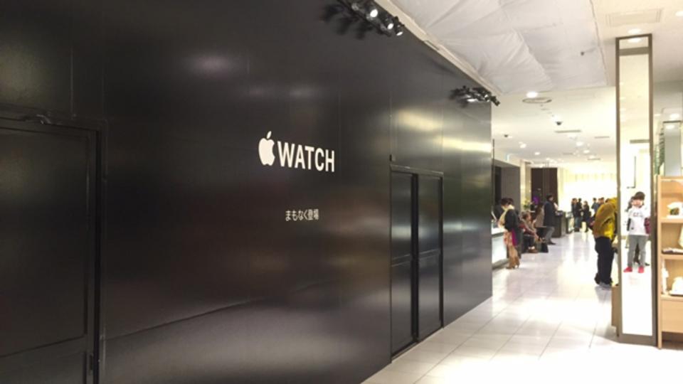 Apple Watch Store新宿伊勢丹、1階カルティエ横にオープン予定