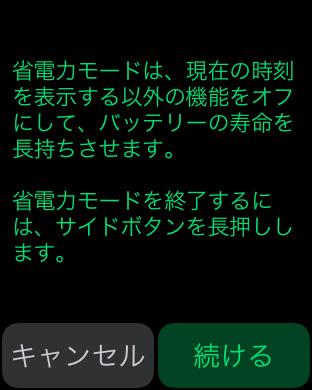 140423AppleWatch_BatterySave_miura-03.jpg