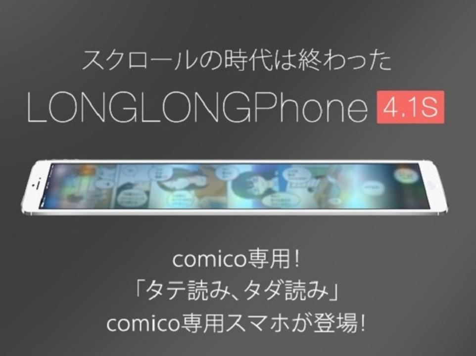iPhoneの3倍! タテ読み特化の新スマホはいかが?