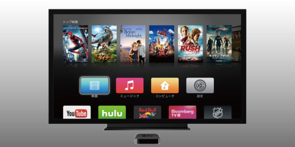 アップル、新サービスにむけTVコンテンツ事業者にあれこれ要求中?