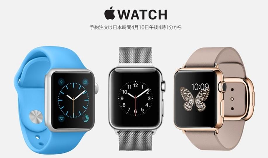 Apple Watchの予約時間が判明! 日本時間4月10日、午後4時1分から