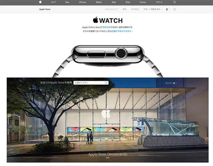 アップルのサイトから試着の予約ができるようになりました #AppleWatch #ギズモード