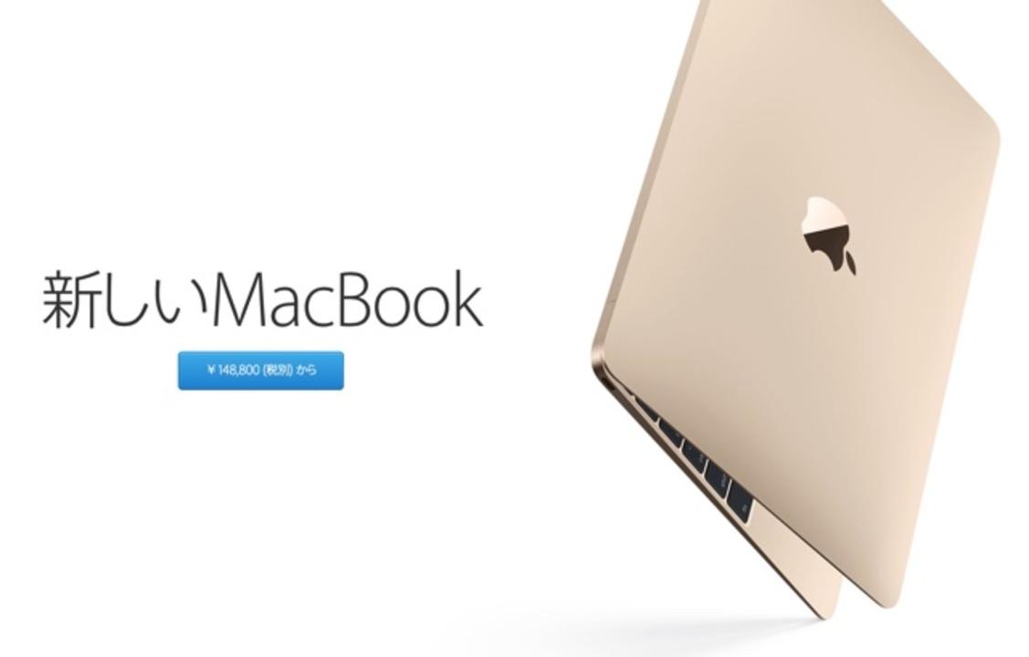 新型MacBook、オンラインストアで買えるようになってました