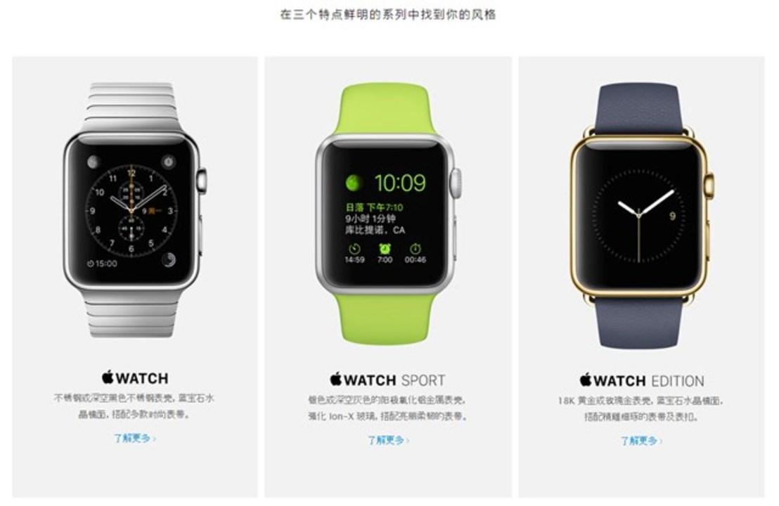 100万円超のApple Watch Edition、中国では予約開始から1時間以内で完売