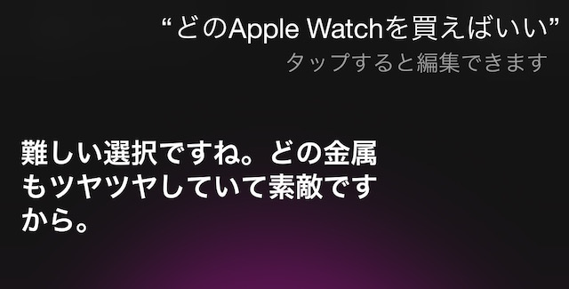 150415siriAppleWatch.jpg