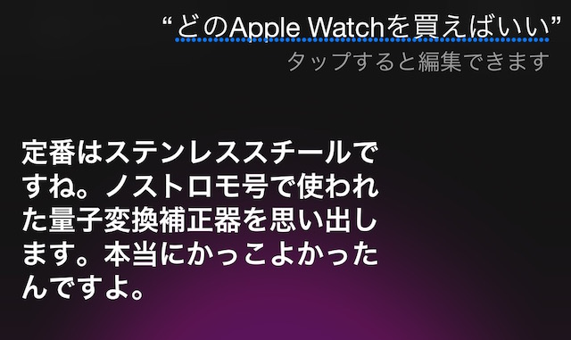 150415siriAppleWatch3.jpg