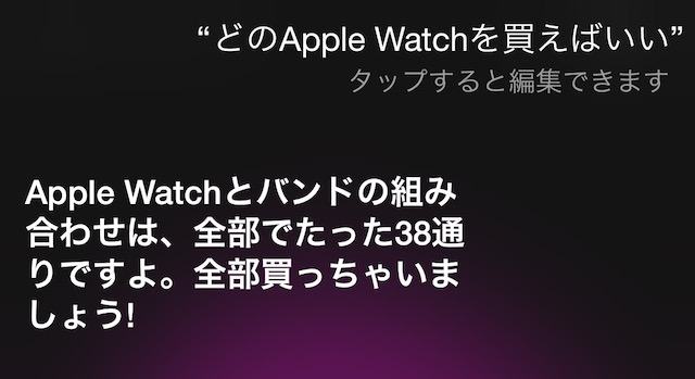 150415siriAppleWatch4.jpg