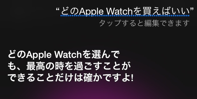 150415siriAppleWatch5.jpg