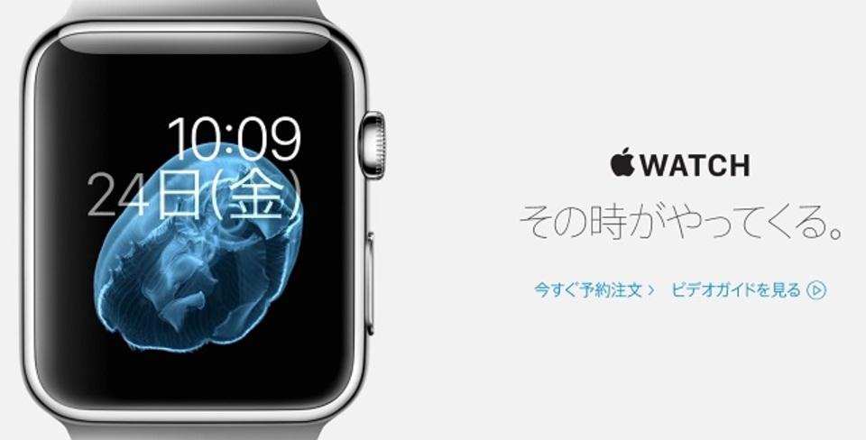 Apple Watch、「4月24日発売」の表記が消える