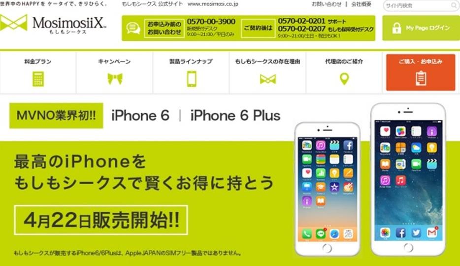 国内初。MVNOからiPhone 6/6 Plusが販売されます