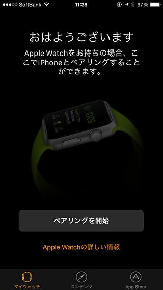 150424AppleWatchPEARRING_miura-05.jpg