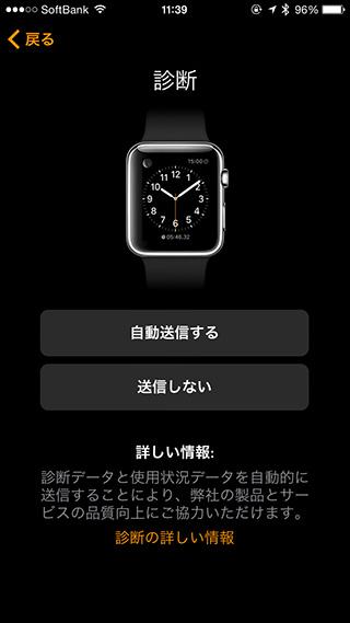 150424AppleWatchPEARRING_miura-14.jpg