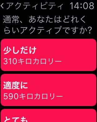 apple watch アクティビティ 設定