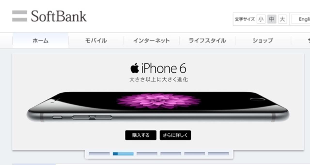 ソフトバンク、14日からiPhone6/6 Plusを値上げへ?