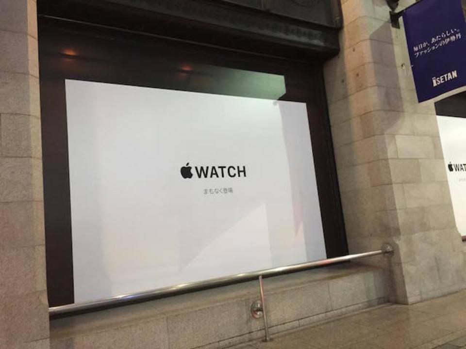 新宿伊勢丹のApple Watchストア、10日の入店・試着はなんと抽選