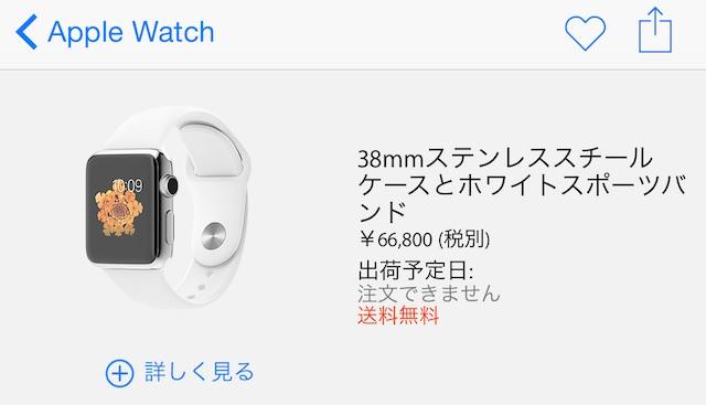 20150405applewatchapp.jpg