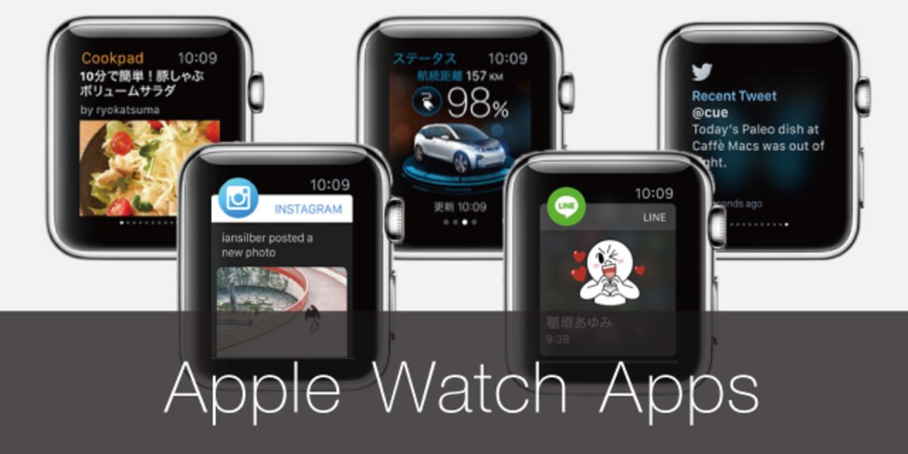 随時更新! Apple Watch対応アプリまとめ