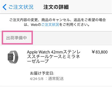 apple_watch_miurasan.jpg