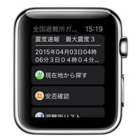 hinan_app.jpg