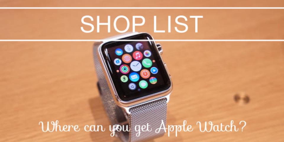 いよいよ発売、Apple Watchはどこで買えるの?(13:00追記あり)