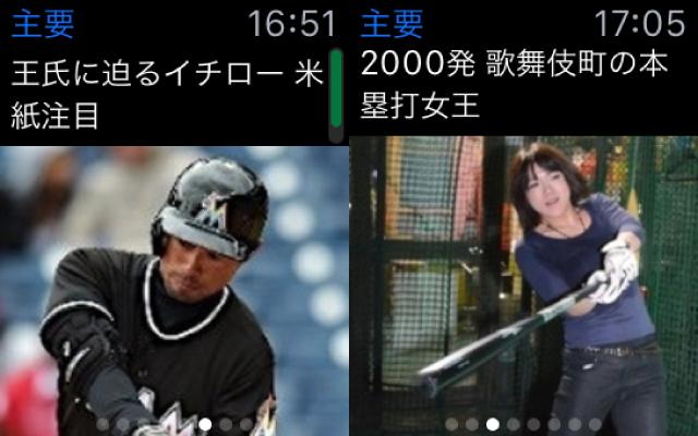 yahonewsapp.jpg