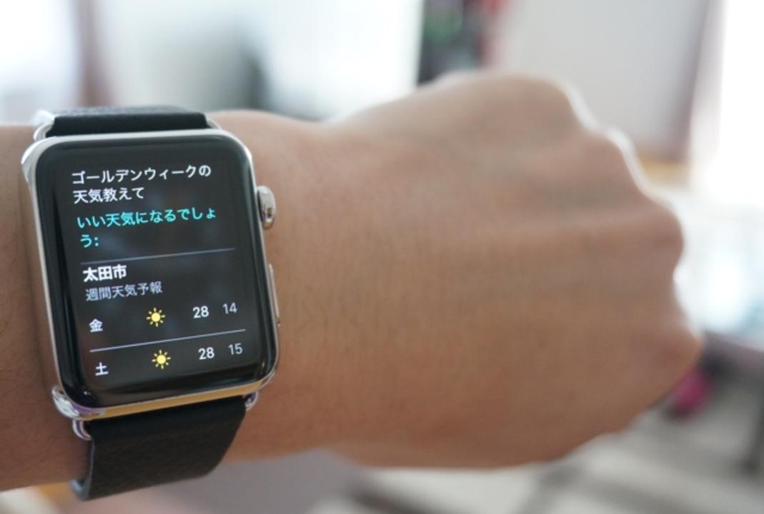 ねぇ、Apple Watch。GWのお天気はどうかな?