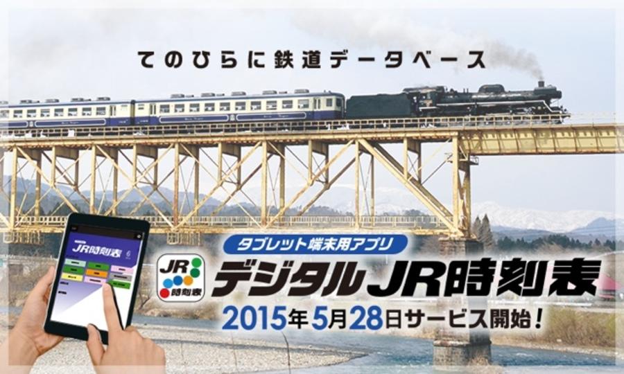 そうだ、電車で旅しよう。JR時刻表がついにデジタル化