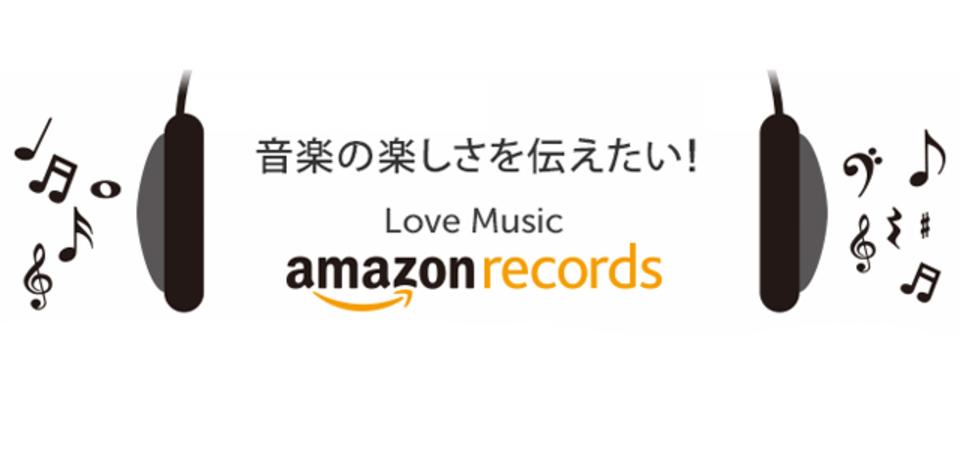 一大音楽プラットフォームになるか? アマゾン、レコード会社を設立