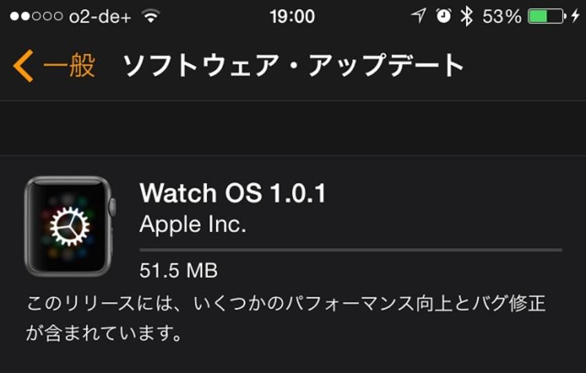 Apple Watchの初アップデート、きましたよ