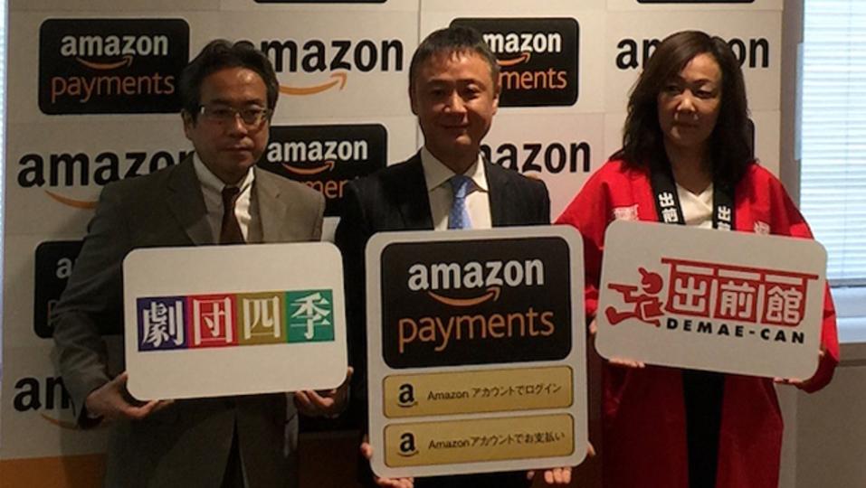 Amazonのアカウントで簡単支払いができる新サービス開始