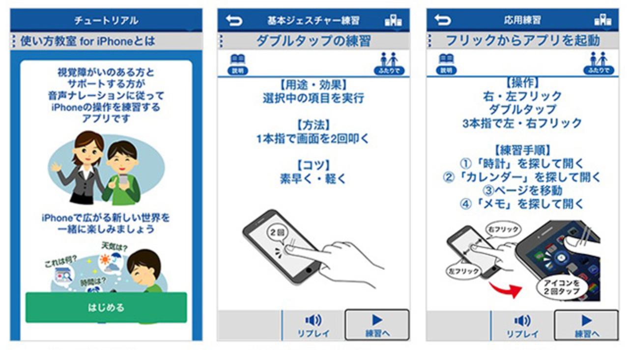 だれもがスマホの便利さを享受できる第一歩。視覚障がい者がiPhone操作を学べるアプリ