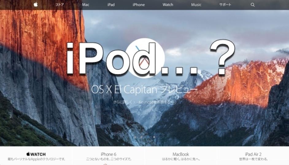 iPodはどこへ? なんだか肩身が狭くなっている気がします…。 #WWDC2015