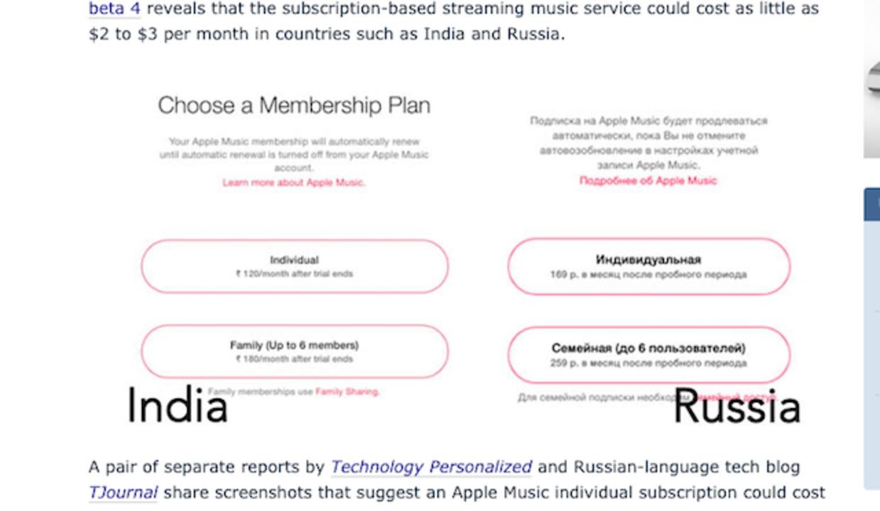 Apple Music、インドやロシアでは恐ろしく激安らしい…