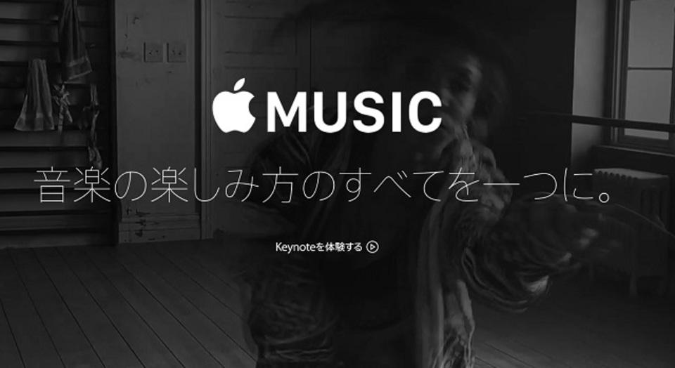 Apple Music、国内では数百万曲からの提供に?