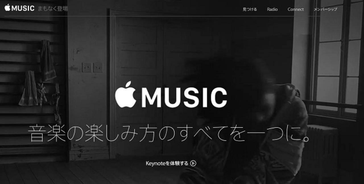「Apple Music」の何がすごいの?と思ったあなたに贈るギズモード流まとめ