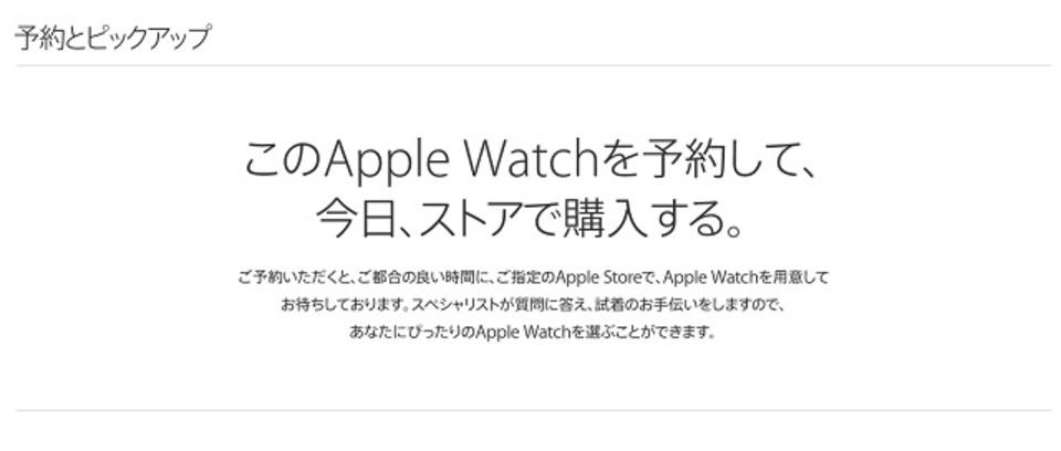 Apple Watch、ストアで即日購入できるよ