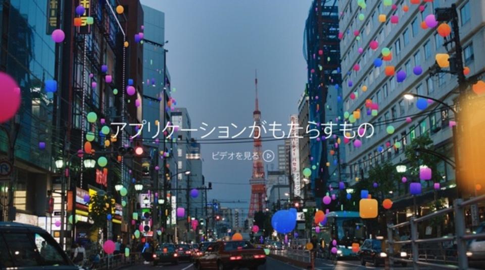 WWDC2015で流れたiOSアプリのプロモーションビデオに日本版が登場