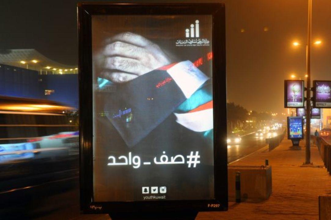クウェートで住民全員のDNAテストが義務化