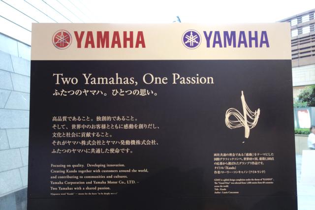 150713yamaha_4.jpg