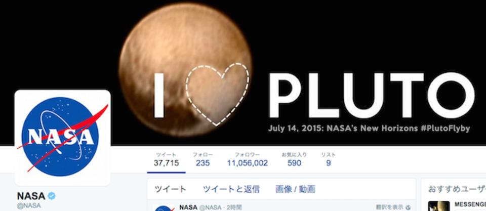 今から2分で理解する、本日の冥王星祭りって何? #PlutoFlyby