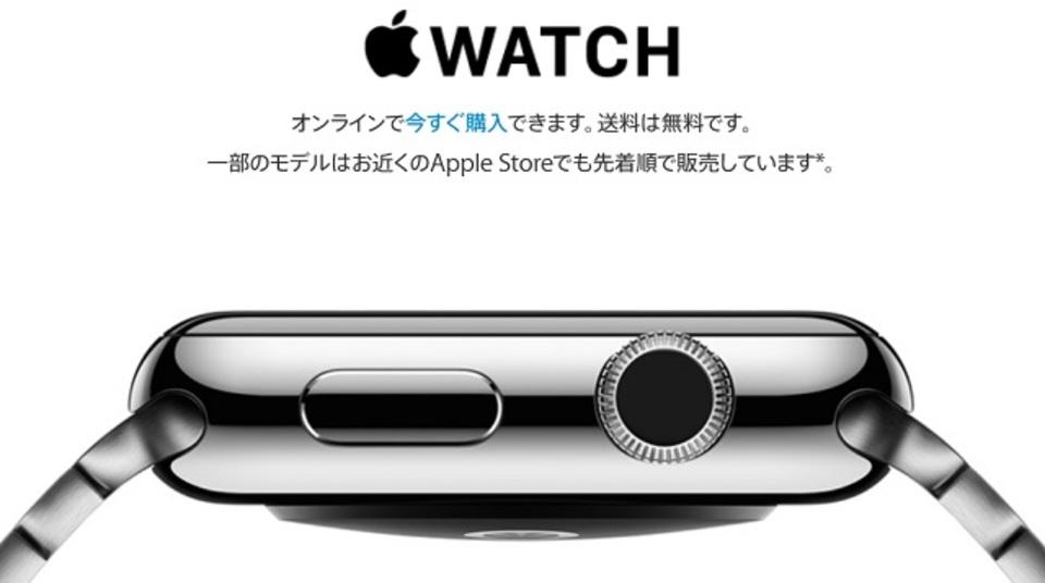 Apple Watch、予約なし・ストアで買えるように。今後の展開は?