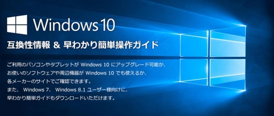 要チェック! Windows 10の互換性&早わかりガイドが公開