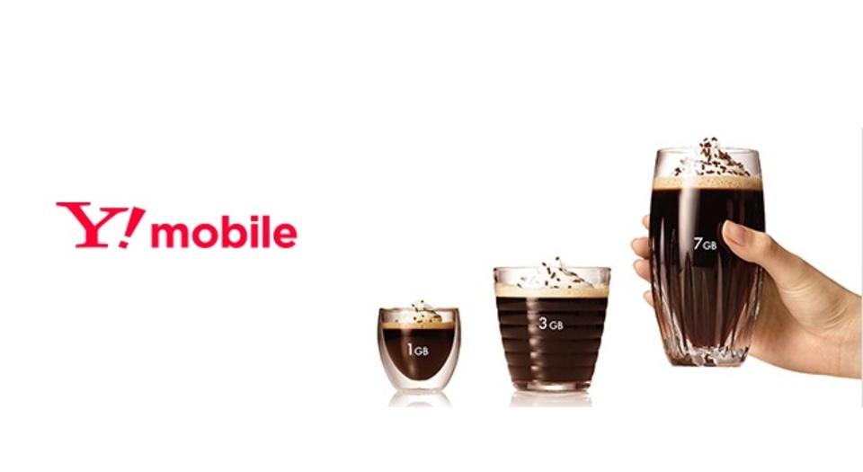 Y!mobileは旧プラン受付をごっそりと終了するみたい…