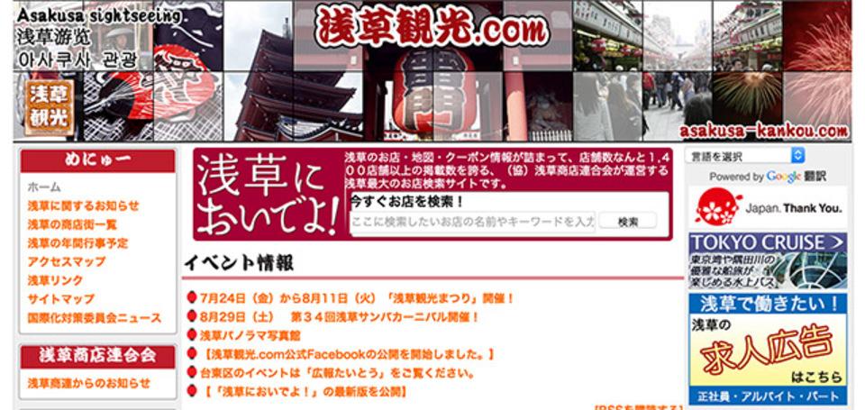 浅草で観光客向けのFree Wi-Fi始まるよ!
