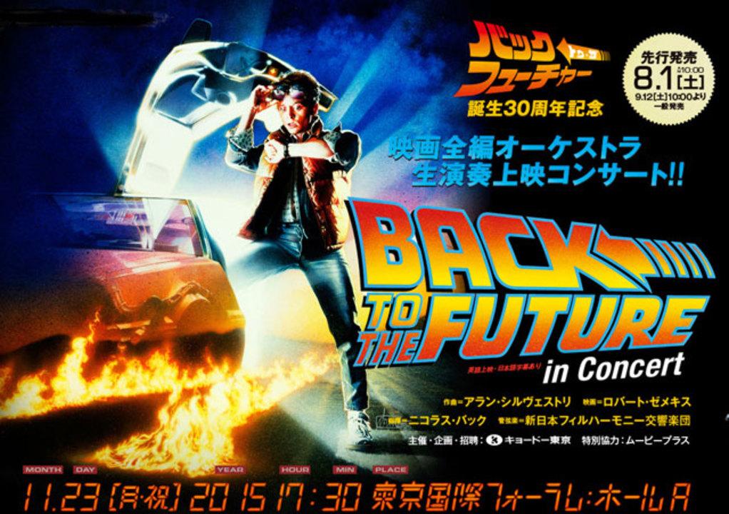 バック・トゥ・ザ・フューチャー」ファン歓喜のイベントが東京で開催 ...