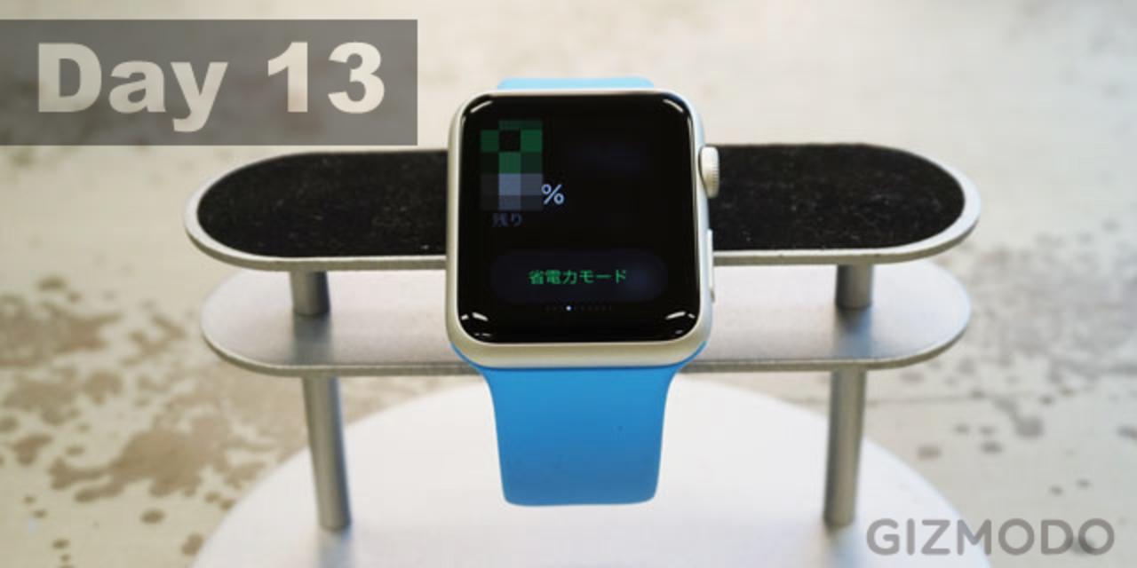 Apple Watchは省電力モードで一体何日もつの? 耐久テスト実施中!