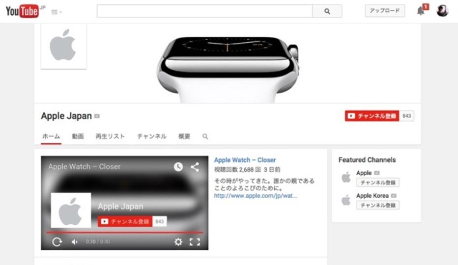 アップルが日本向けYouTubeチャンネルをスタート