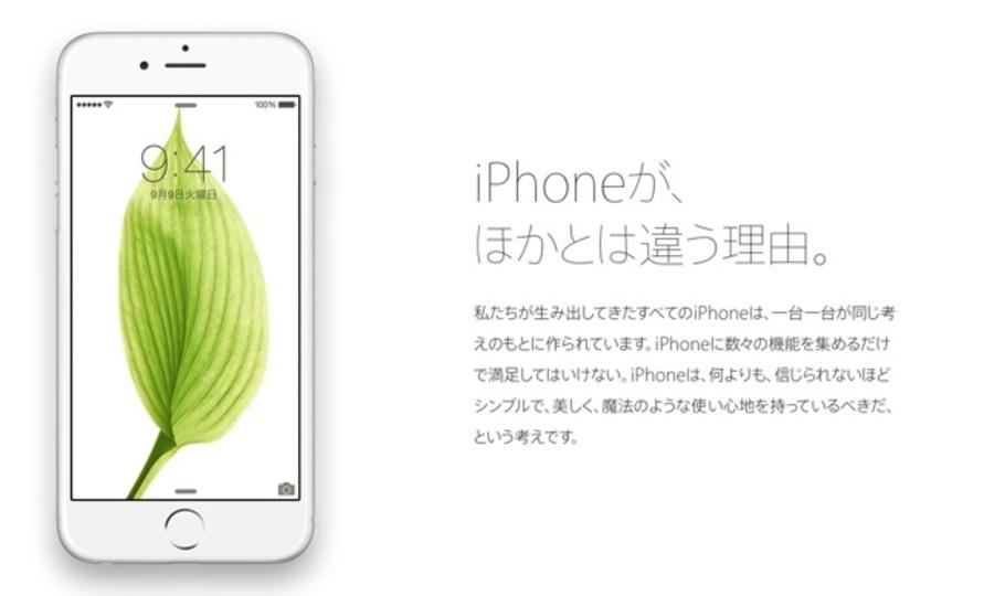 アップルが唱える、「iPhoneがほかと違う理由」とは